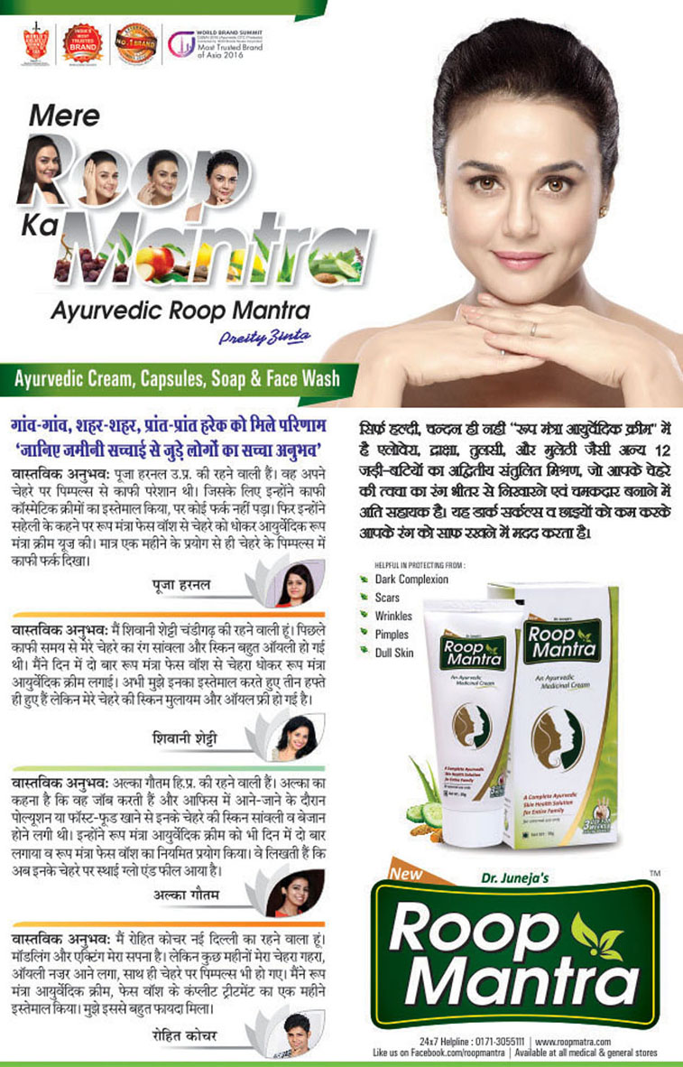 best-ayurvedic-face-cream-for-dullness