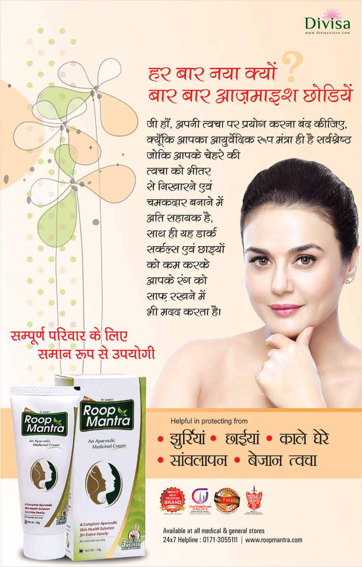 roop-mantra-ayurvedic-face-cream