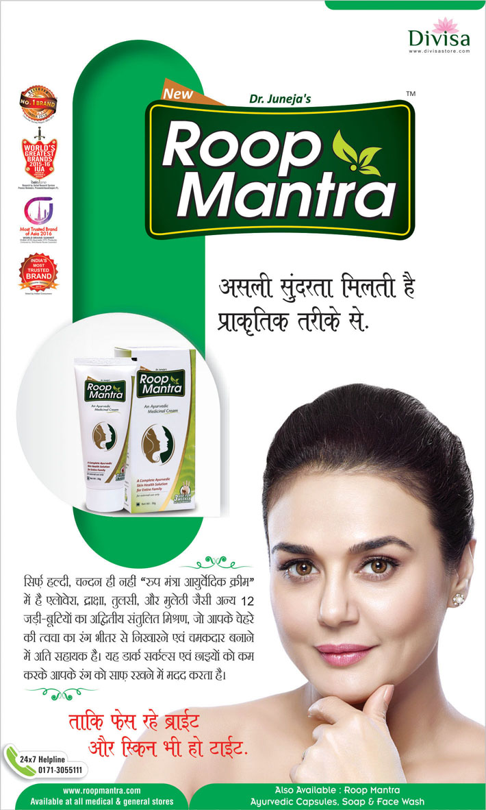 roop-mantra-creatives-ayurvedic-cream-facewash-capsules-in-hindi