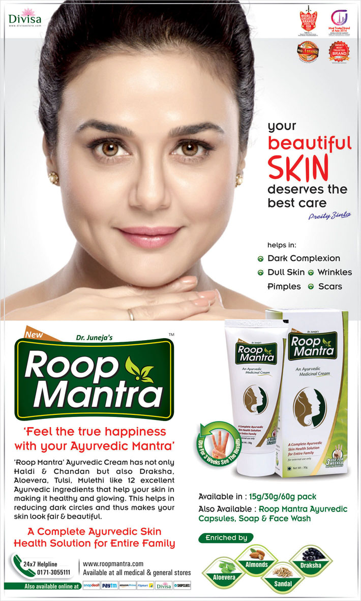 roopmantra-ayurvedic-face-cream-for-fairness